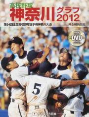 神奈川グラフ2012 桐光学園