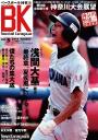 ベースボール神奈川 2014年夏
