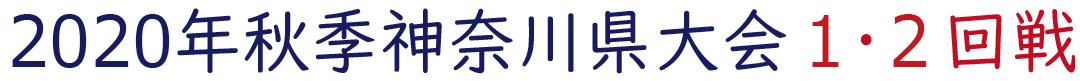 2020年秋季神奈川県大会