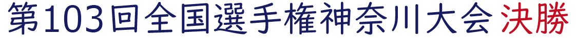 2021年夏の神奈川大会
